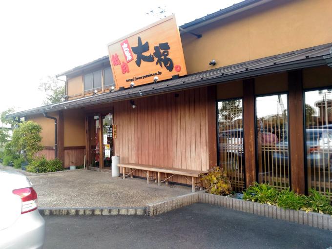 カルビ屋大福 福山店