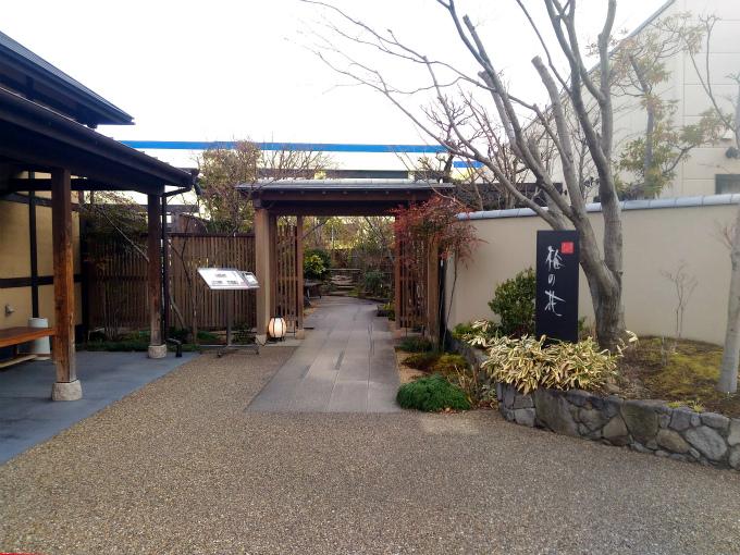 湯葉と豆腐の店 梅の花