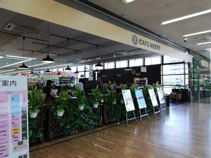 CAFE RESTO(家電住まいる館YAMADA福山店)
