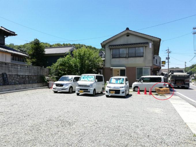 田丸屋、駐車場