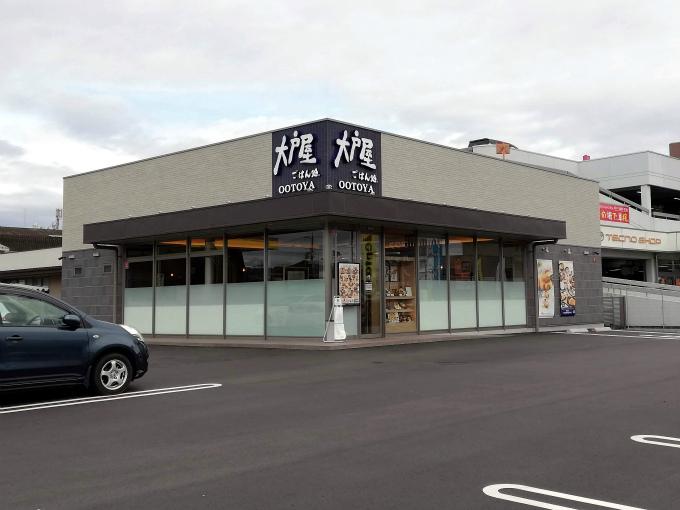 大戸屋 ごはん処 福山店