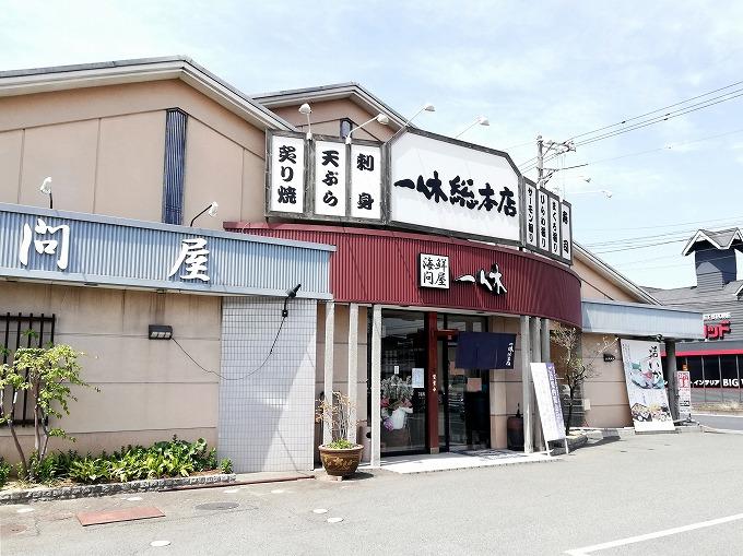海鮮問屋 一休総本店