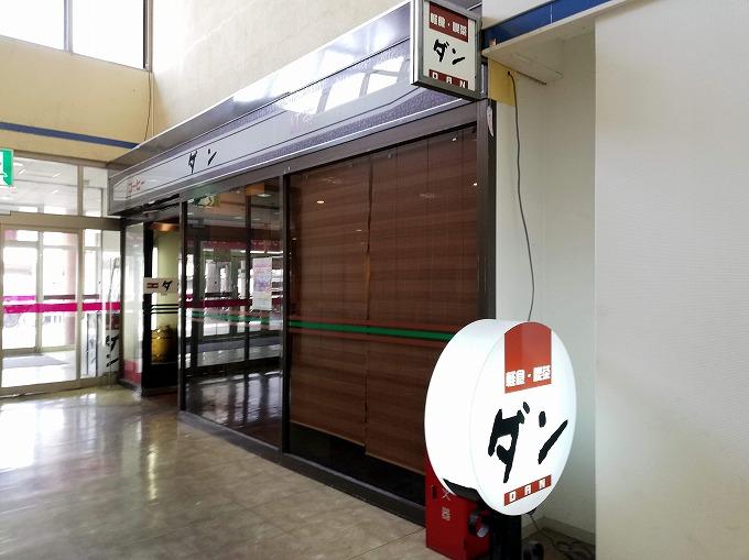 軽食・喫茶 ダン
