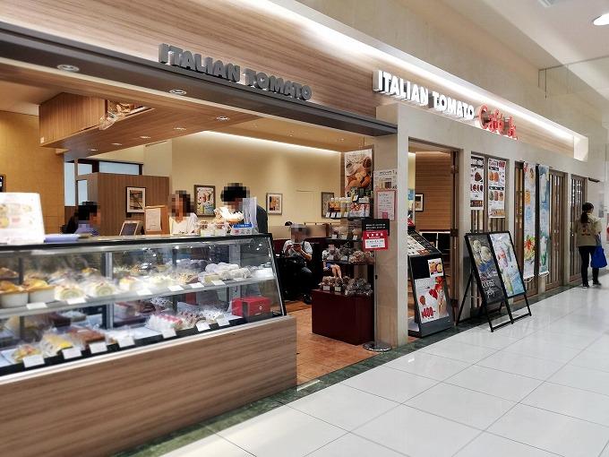 イタリアン・トマトカフェジュニア フジグラン神辺店