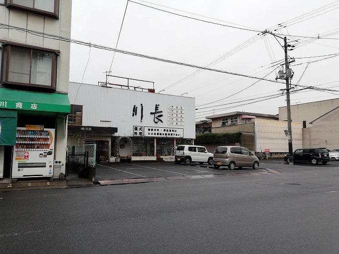 日本料理 川長 駐車場