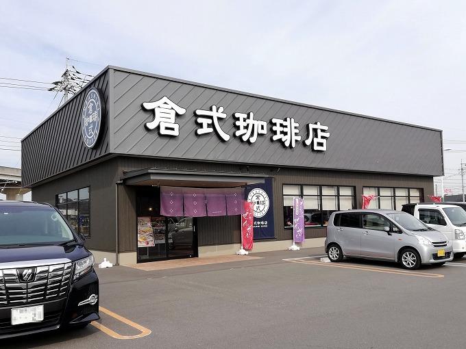 倉式珈琲店 山陽マルナカ新倉敷店