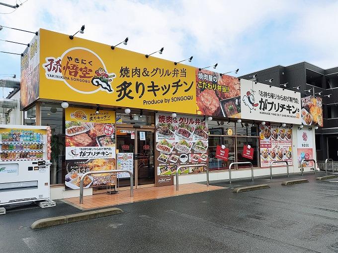 福山Foodスタジアム
