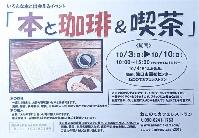 本と珈琲&喫茶